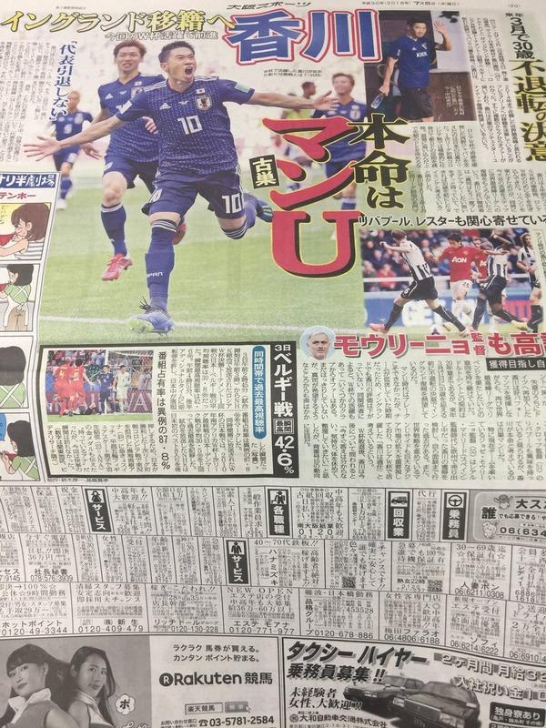 ◆日本代表◆香川真司、イングランド移籍へ!本命はマンU、by 大スポ