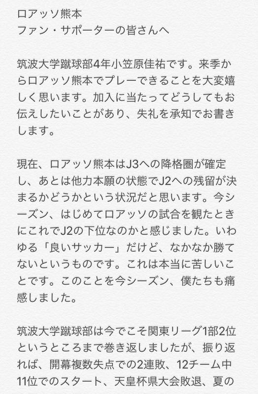 ◆J小ネタ◆熊本加入への熱き思いをツイッターに載せる、来季加入予定の大学生選手から猛高井魂を感じるスレ