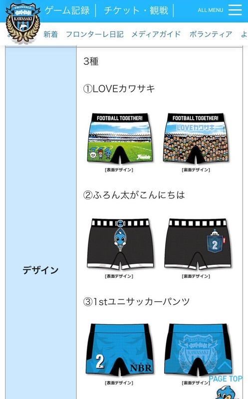 ◆画像◆川崎Fの新グッズ、男性用パンツの股間でフロンタくんがギャランドゥしててワロタwww