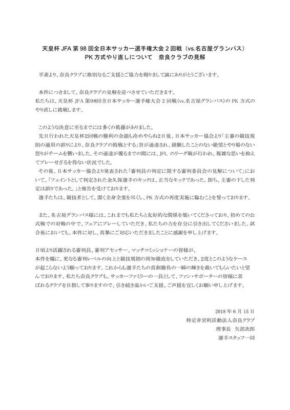 ◆天皇杯◆奈良クラブが異例のPKやり直し裁定に対する公式声明を発表、受け入れるまでの葛藤や怒りも明らかに