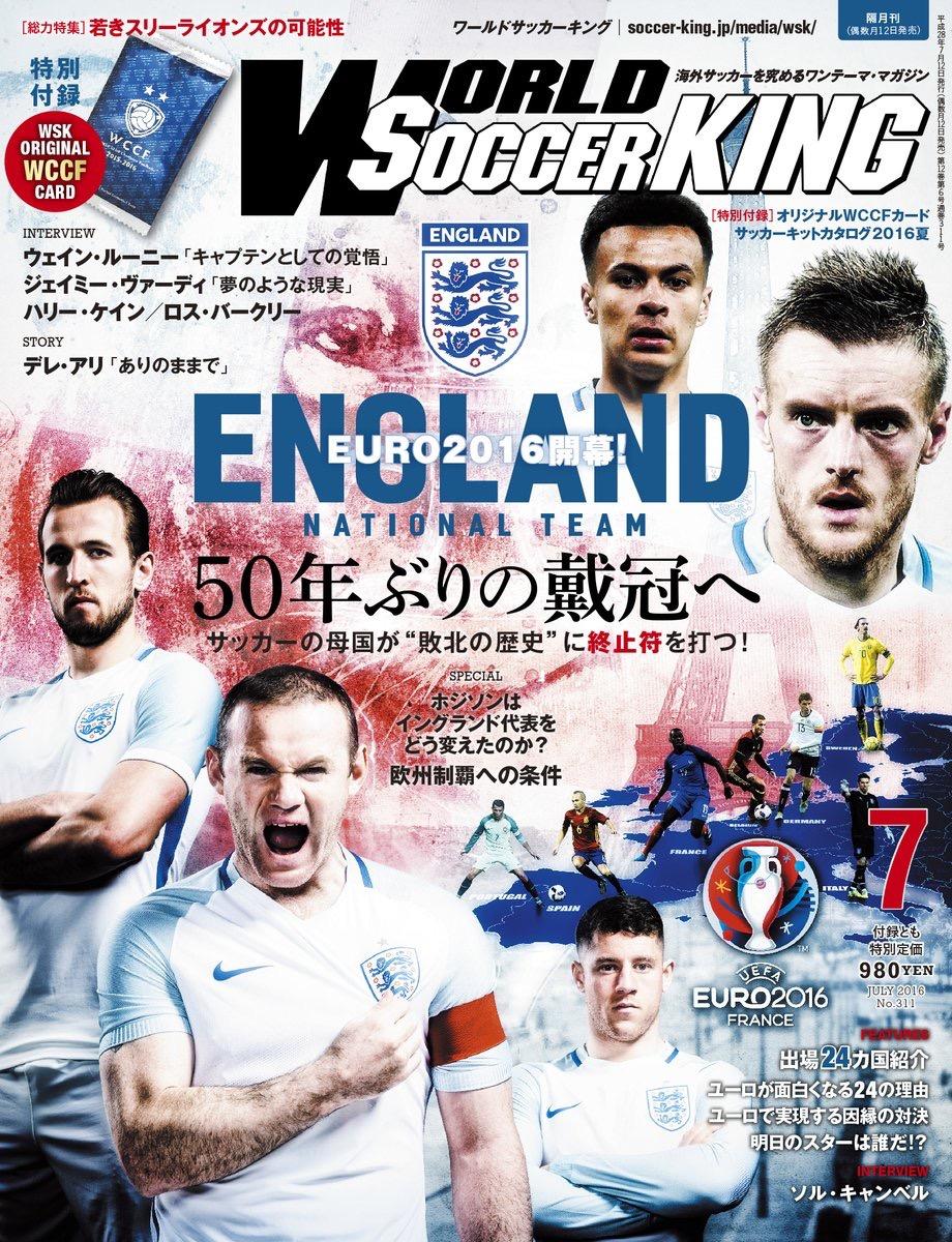 ◆EURO小ネタ◆開幕前 某サッカー雑誌『ENGLAND 50年ぶりの載冠へ!』