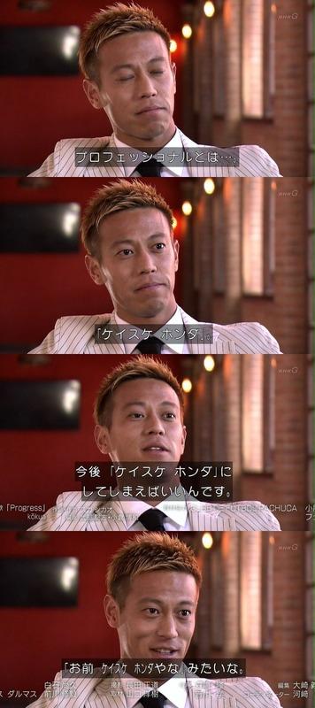 ◆プロフェッショナル◆本田圭佑がオンラインでプロ目指す選手をアシスト