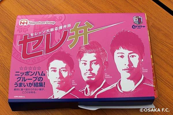 ◆悲報◆C大阪、PO前田というのにセレッソ弁当発売!しかも中身はほっかほっか亭でワロタwww