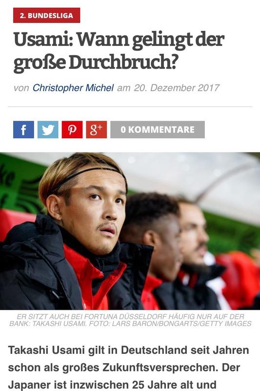 ◆ブンデス◆「宇佐美貴史はいつになったら飛躍するのか?(長年大きな未来を信じてきたが)」by ドイツ紙