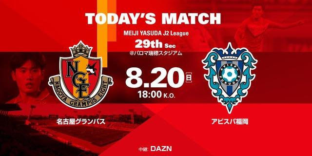 ◆J2◆29節 名古屋×福岡の結果 名古屋のシャビエルどうにも止まらず!名古屋逆転で2位福岡撃破!