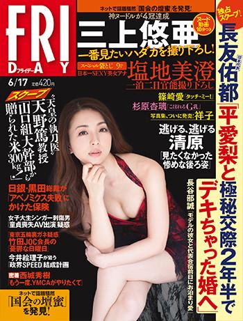 ◆ゴシップ◆長友に隠れて長谷部誠は「モデルの彼女とお泊り愛」! by FRIDAY