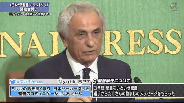 ◆日本代表◆ハリル反撃会見、不満抱いたのは「イングランドとドイツでプレーする2名」説は誤報デマ