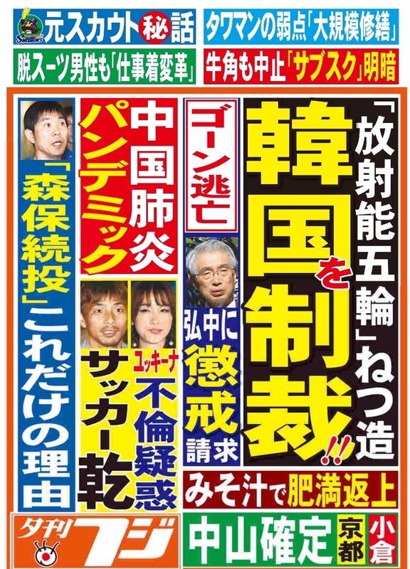 ◆悲報◆乾貴さんと木下さん、ついに夕刊フジに載る
