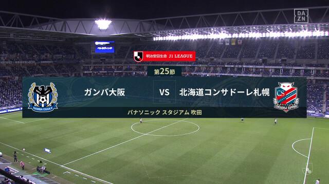 ◆J1◆25節 G大阪×札幌 パトリックのファーストタッチゴールでG大阪逃げ切り!3連勝で単独2位