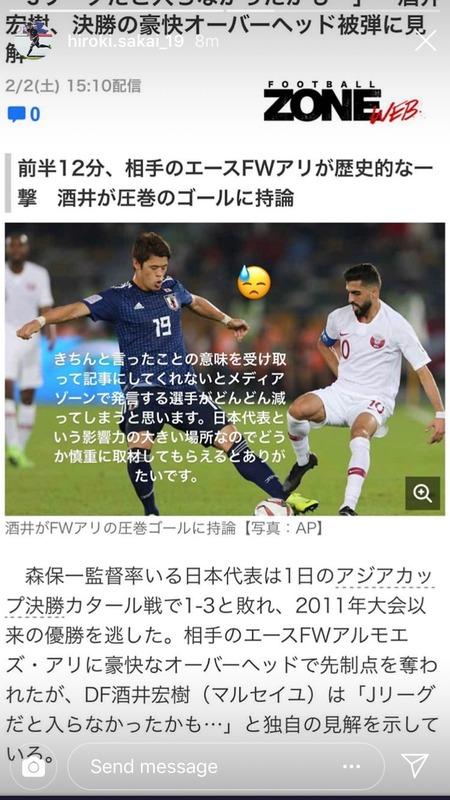 ◆悲報◆酒井宏樹(ゴリ)某サッカー専門誌に発言の趣旨を曲解されたと激おこ!「意味を受け取って記事にしてくれないと…」