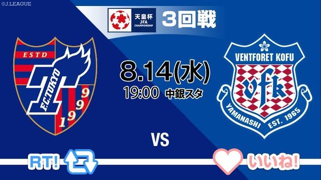 ◆天皇杯◆3回戦 FC東京×甲府 J1首位東京、甲府に不覚…1点返せず敗退