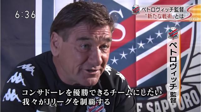 ◆J小ネタ◆コンサドーレ札幌のミハイロ・ペトロビッチ監督が凄く強気だと話題に!「我々がJリーグを制覇する!」