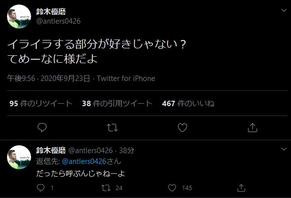 ◆残当◆新トトロFW鈴木優磨、「てめー何様だよ」で代表選外