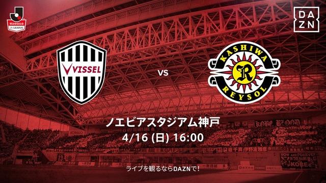 ◆J1◆7節 神戸×柏の結果 首位神戸ホームで岩波赤紙退場、柏大津のゴールで劇的勝利!
