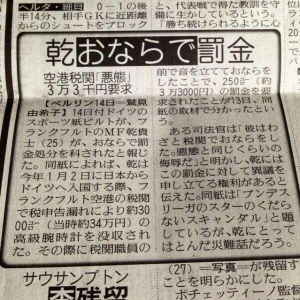 ◆悲報◆乾貴士の去就に言及スレが大変なことに!「来季は絶対にエイバル、最後は日本で」