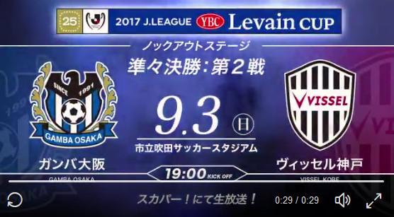 ◆ルヴァン杯◆R8-2nd G大阪×神戸の結果 ガンバ長沢と泉澤のゴールで2-0で手堅く準決勝へ、神戸ポルディ不発