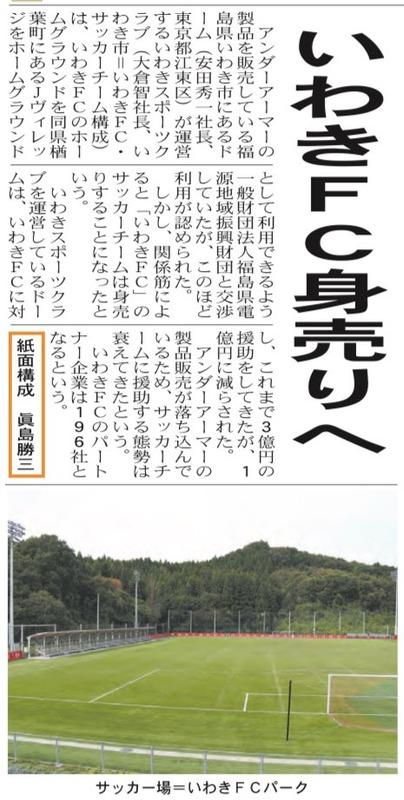 ◆地域◆いわきFCに身売り報道 by 超地元零細紙