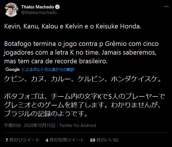 ◆朗報?◆頭文字K!ケイスケ・ホンダに新たな勲章……ブラジル記録達成