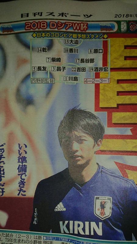 ◆日本代表◆非公開練習なのにコロンビア戦スタメン情報がダダ漏れ?4231、2列め乾、香川、原口、吉田の相方は昌子か