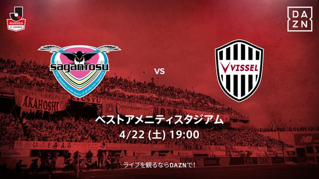 ◆J1◆8節 鳥栖×神戸の結果 鳥栖前半の1点を守りきり勝利、神戸はチャンスに決めきれず連敗