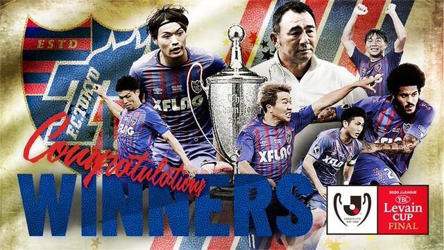 ◆ルヴァン杯◆決勝 柏×FC東京 FC東京アダイウトンの決勝ゴールで逃げ切り3回目の優勝!柏オルンガ不発