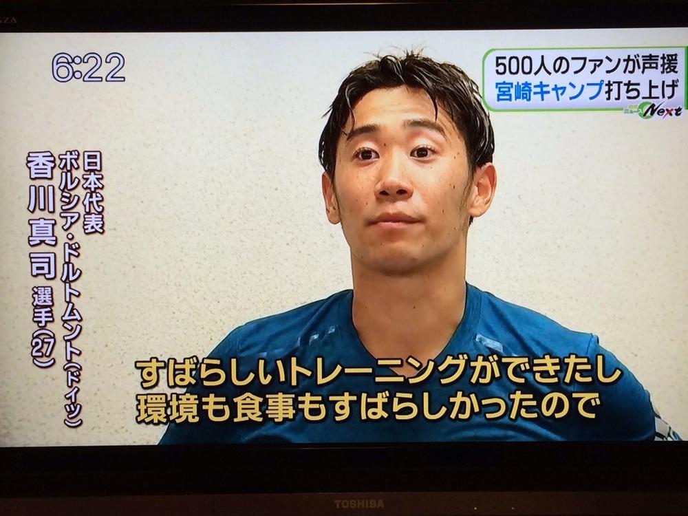 ◆画像◆宮崎のローカルニュースに出いていた香川真司さん