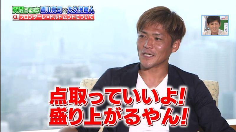 ◆悲報◆香川インタビューで饒舌だった大久保嘉人、ドル戦直後涙目になる(´・ω・`)