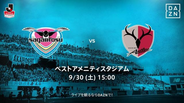 ◆J1◆28節 鳥栖×鹿島の結果 鳥栖、福田のゴールで鹿島の連勝を止める