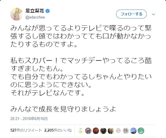 ◆悲報◆前任J女子マネ足立梨花がコメント下手で叩かれてる佐藤美希を擁護しつつ微妙にマウント取ってると話題に!