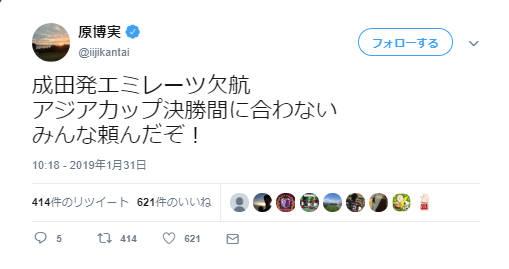 ◆悲報◆原博実、アジア杯決勝間に合わない…エミレーツ航空欠航