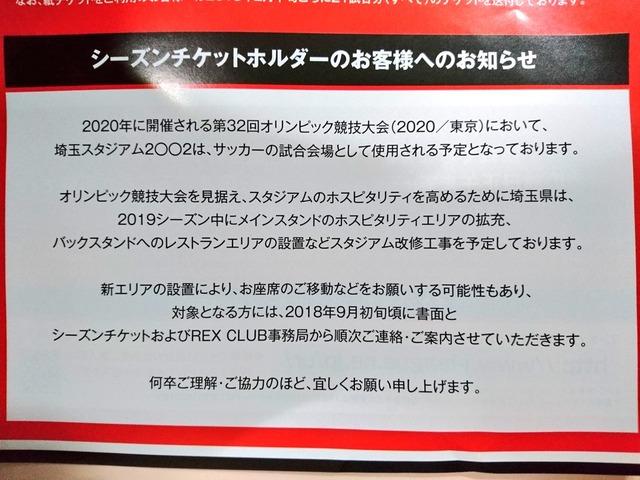 ◆Jスタジアム◆埼スタにレストランエリアの設置が決まる