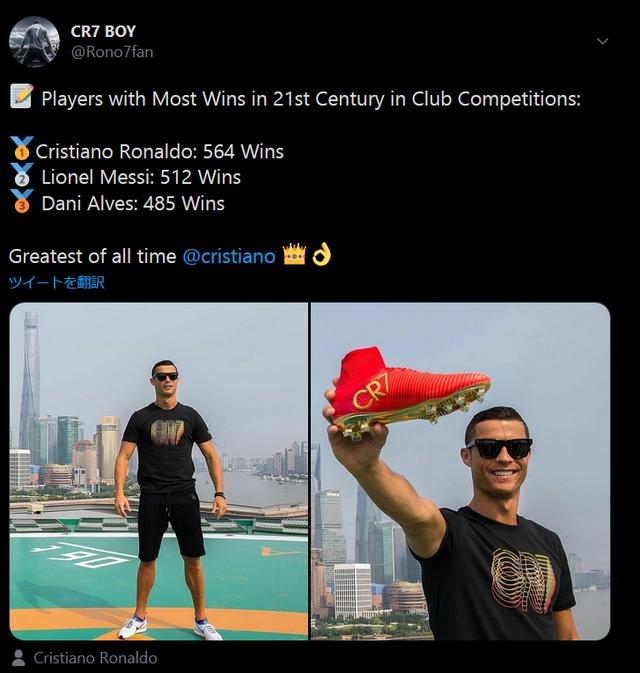 ◆記録◆21世紀クラブ出場試合世界最多勝選手はクリロナの564勝、2位はメッシの512勝、3位ダニ・アウベス485勝