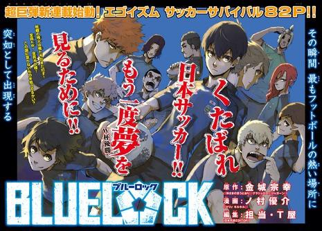 ◆悲報◆ポイチや日本代表をディスってる漫画がアニメ化決定(´・ω・`)