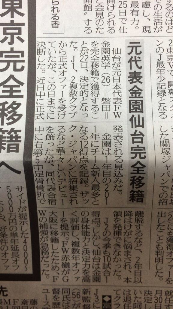◆Jリーグ◆7733大ピンチ?前田FC東京移籍、金園仙台移籍が決定的に