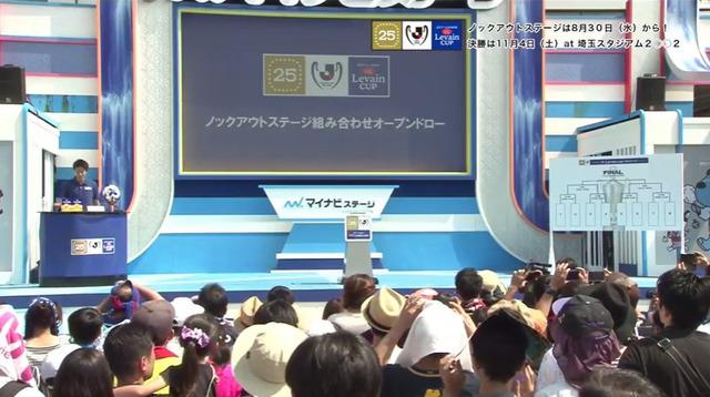◆悲報◆ルヴァン杯決勝T組合せ抽選会 気温34℃晴天のなか屋外(´・ω・`)