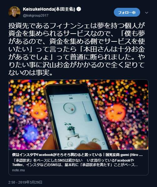 ◆悲報◆本田圭佑さん資金調達を申し込んで断られる「本田さんは十分おかねあるでしょ」