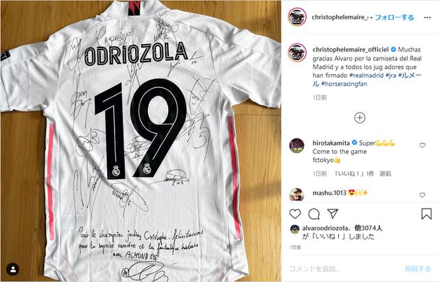 ◆小ネタ◆出場10試合で欧州タイトルを総なめにした男マドリーDFオドリオソラ、騎手ルメールにサイン入りユニを贈る