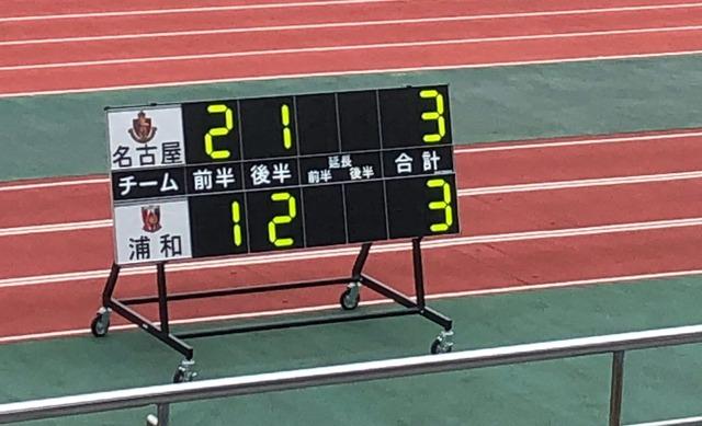 ◆JTM◆浦和、早速名古屋のジョーに2発やられて3-3で引き分け
