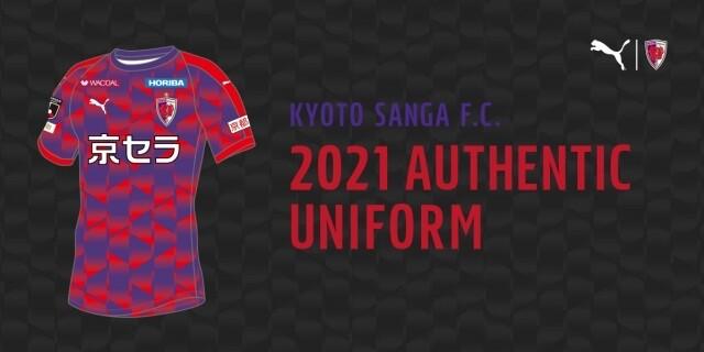 ◆画像◆京都サンガの新シーズンユニがJFKのポエムみたいだと話題に!