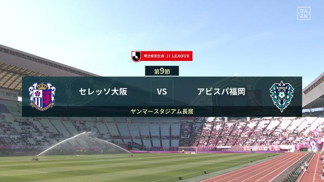 ◆J1◆9節 C大阪×福岡 C大阪ゴラッソ2つで逆転も10人の福岡、終盤ファンマのヘッドで追いつきドロー