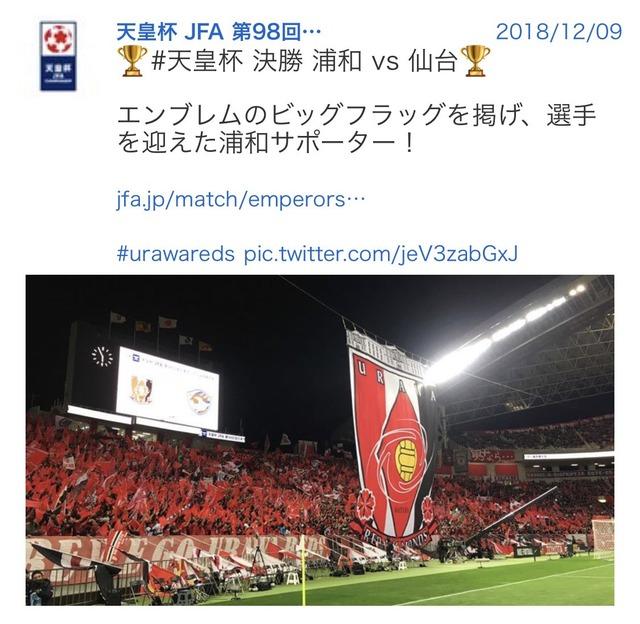 ◆天皇杯◆処分直後にJFA天皇杯公式ツイアカが浦和の3Dビッグフラッグ絶賛ツイートを消しててワロタwww