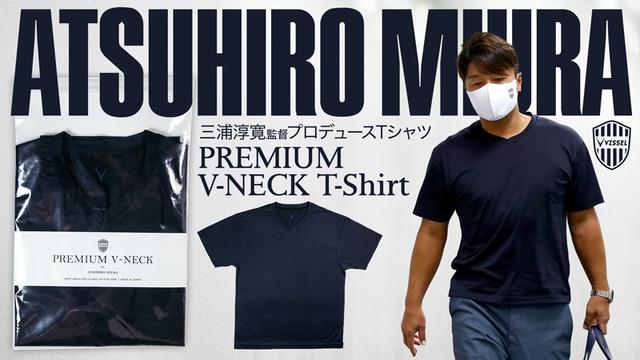 ◆悲報◆神戸指揮官三浦アツくんプロデュースのTシャツが1万4千5百円で物議