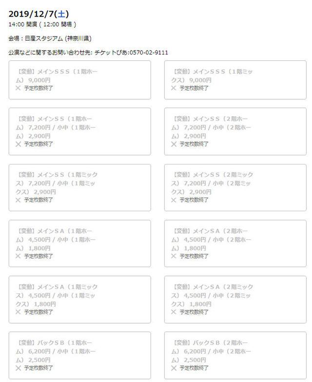 ◆朗報◆J1最終節 横浜FM×FC東京 優勝かかる大一番に横酷7万枚のチケットが瞬殺!