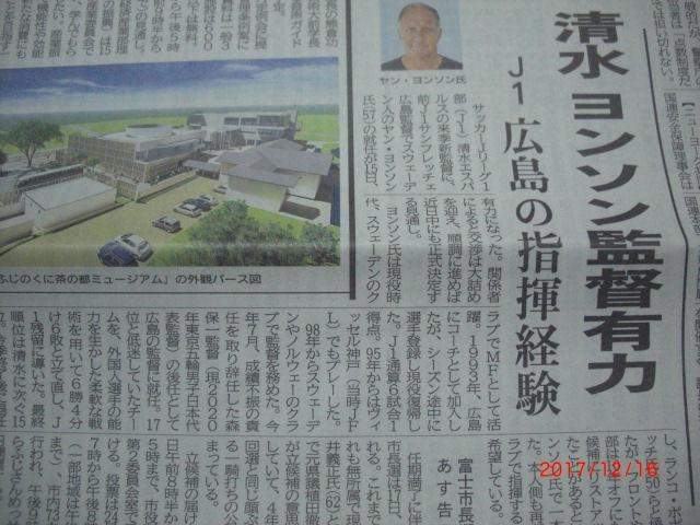 ◆Jリーグ◆清水監督に広島を退任したヨンソン氏有力ー家庭の事情とは何だったのか???