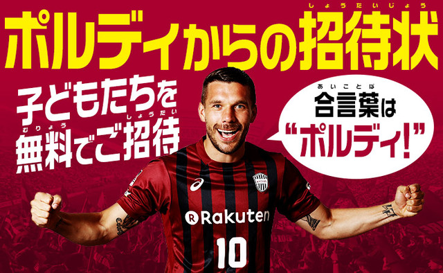 """◆Jリーグ◆神戸のこども無料招待の合言葉""""ポルディ!""""ワロタwww"""