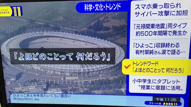 ◆Jリーグ◆監督解任FC東京ー来季後任候補とクラブの闇について語るスレー