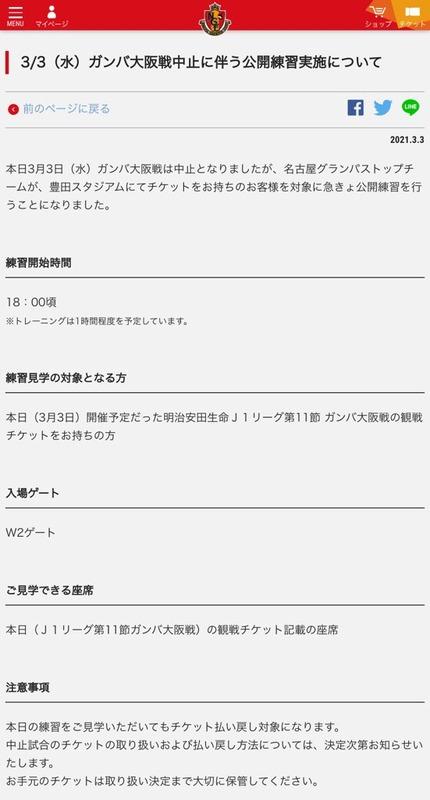 ◆朗報◆G大阪選手スタッフコロナ観戦で中止の名古屋、すでに入場してたファンの前で公開練習する粋な計らい