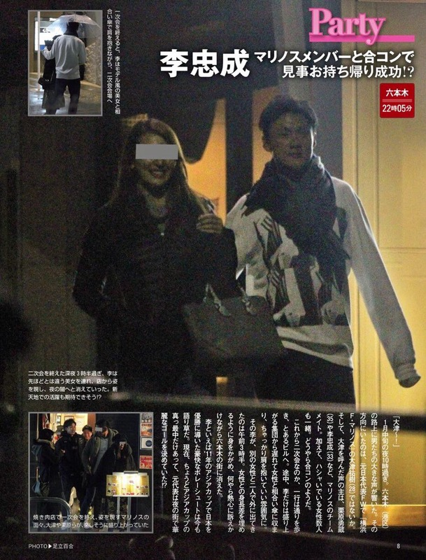 ◆J小ネタ◆横浜Fマリノス李忠成の合コンお持ち帰りFRAYDAY記事が『大津が~』で始まってて草