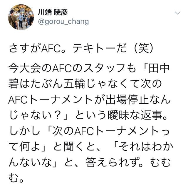 ◆悲報◆AFC-U23選手権運営もテキトーだった!田中碧の赤紙出停対象試合がわからない(´・ω・`)