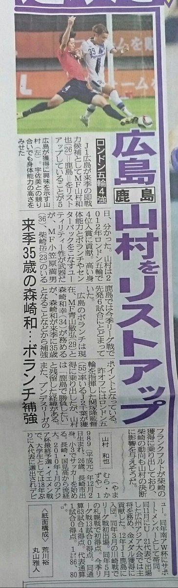 ◆J移籍◆J1チャンピオン広島、鹿島MF山村和也をリストアップ!